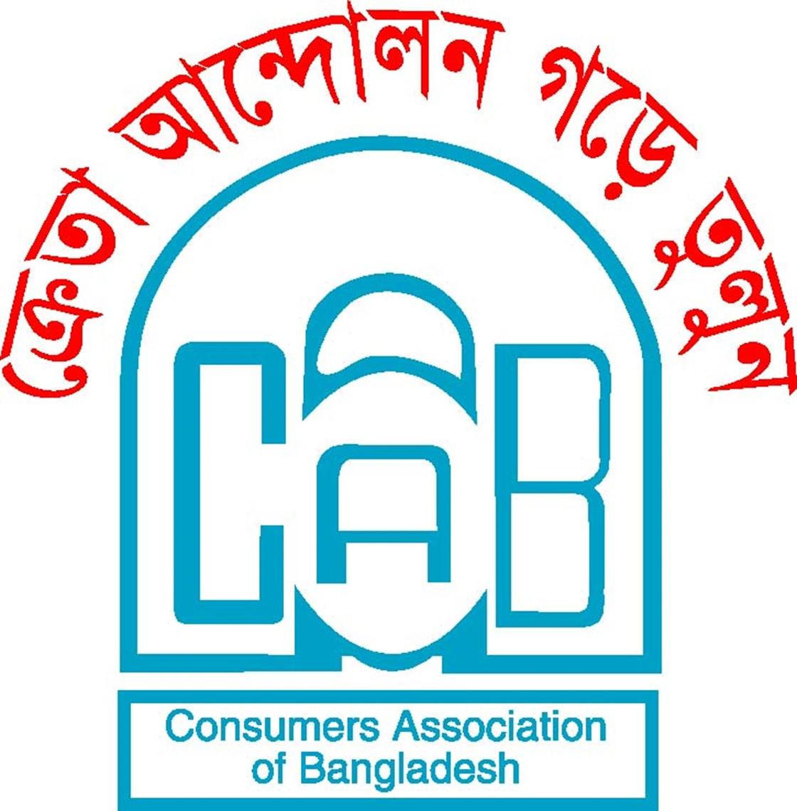 d4c8ac94e1d Consumers Association of Bangladesh (CAB) - Consumers International